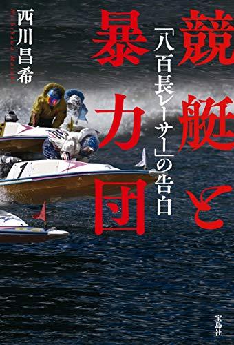 競艇と暴力団 「八百長レーサー」の告白