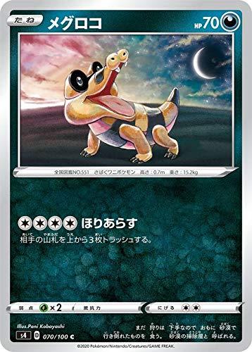 ポケモンカードゲーム S4 070/100 メグロコ 悪 (C コモン) 拡張パック 仰天のボルテッカー