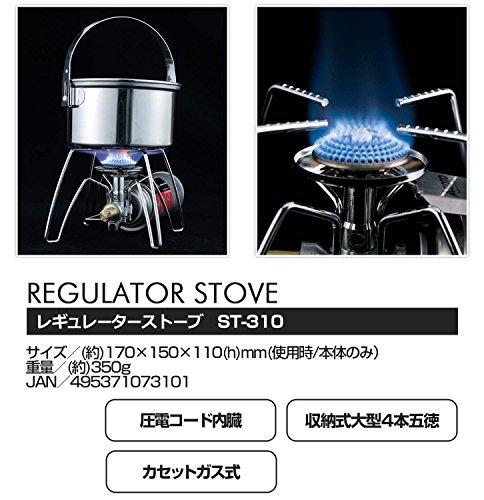 ソト(SOTO)レギュレーターストーブST-310