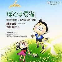 ぼくは雲雀~新実徳英 作曲・指揮/児童合唱曲による<白いうた 青いうた>
