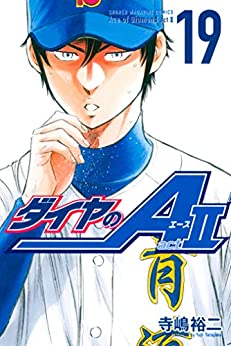 [寺嶋裕二]のダイヤのA act2(19) (週刊少年マガジンコミックス)