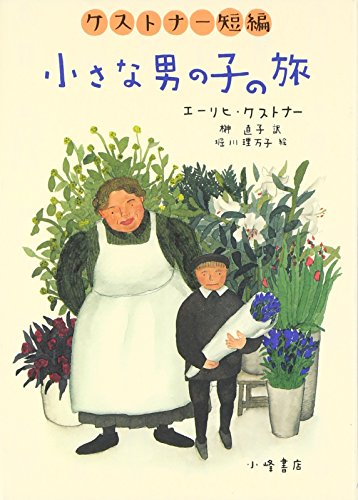 小さな男の子の旅―ケストナー短編 (ショート・ストーリーズ)
