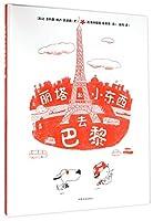 丽塔和小东西去巴黎