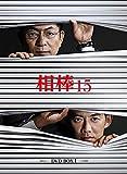 相棒 season15 DVD-BOX I