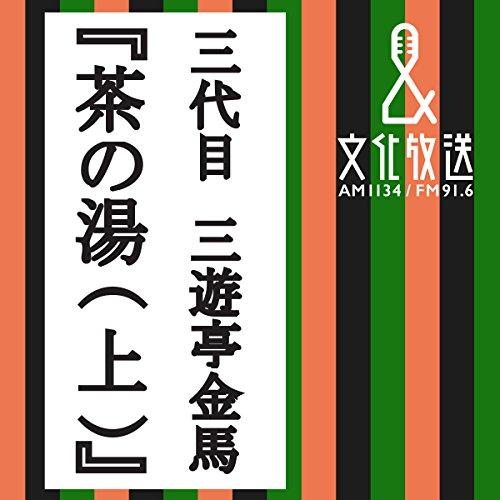 茶の湯(上)   (株)文化放送
