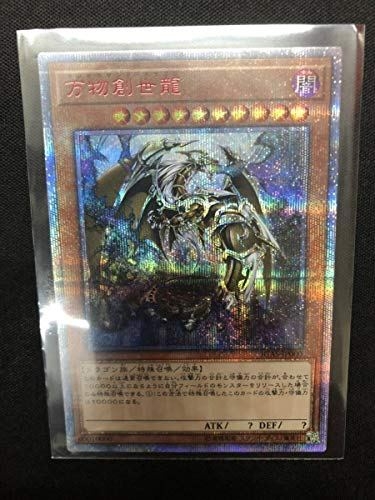 遊戯王 IGAS-JP000 万物創世龍 10000シークレットレア
