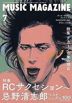 ミュージック・マガジン 2020年 7月号