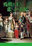 残酷な王と悲しみの王妃 2 (集英社文庫)