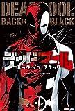 デッドプール:バック・イン・ブラック (ShoPro Books)