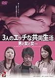 3人のエッチな共同生活 男と女と女… [DVD]
