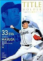 BBM2020 ベースボールカード FUSION タイトルホルダー No.TH19 増田達至