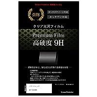 メディアカバーマーケット デジタルビデオカメラ パナソニック HC-V480MS [2.7インチ]機種で使える【 強化ガラス と同等の高硬度 9H フィルム 】 傷に強い 高透過率 クリア光沢