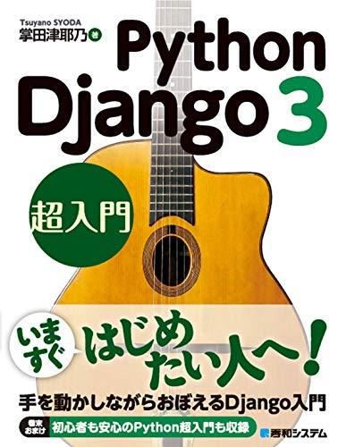 Python Django3超入門