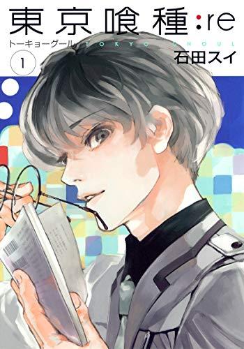 東京喰種 トーキョーグール : re 1 (ヤングジャンプコミックス)