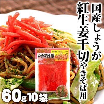 坂田信夫商店 国産黄金生姜使用 紅しょうが 60g×10