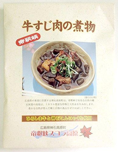【帝釈峡スコラ高原】牛すじ肉の煮物140g (ひろしま牛と神石こんにゃく使用)