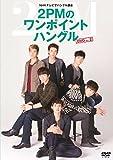 NHKテレビでハングル講座 2PMのワンポイントハングル DVD Vol.2[DVD]