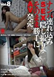 ナンパ連れ込みSEX隠し撮り・そのまま勝手にAV発売。Vol.8 綜実社/妄想族 [DVD]