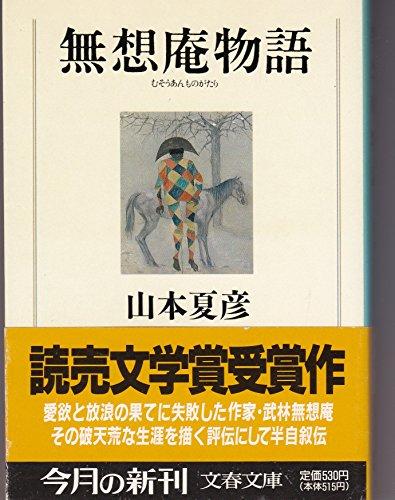 無想庵物語 (文春文庫)