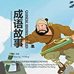 成语故事 3 - 成語故事 3 [Chinese Idioms Stories 3] (Audio Drama) audiobook cover art