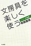 文房具を楽しく使う ノート・手帳篇 (ハヤカワ・ノンフィクション文庫)