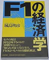 F1の経済学 城島明彦 日本評論社