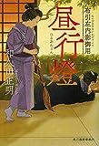 昼行燈 布引左内影御用 (時代小説文庫) - 和久田正明
