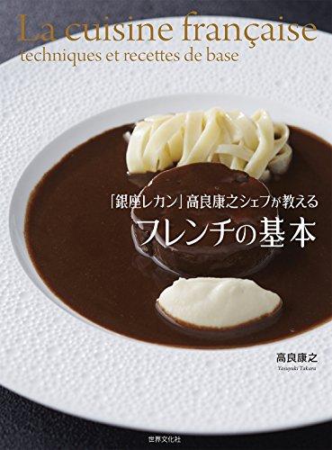 「銀座レカン」高良康之シェフが教えるフレンチの基本 グランメゾン総料理長直伝 一生もののベーシックレシピ