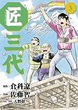 匠三代 (3) (ビッグコミックス)