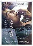 ともしび[DVD]