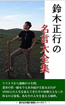 [鈴木正行, 田上守宏]の鈴木正行の名言大全集 鈴木正行 Smile Project