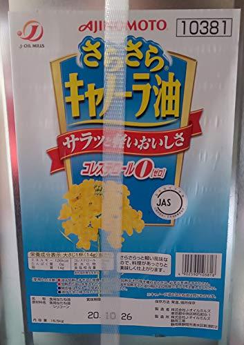 味の素 さらさら キャノーラ 油 16.5kg 1斗缶 業務用 AJINOMOTO
