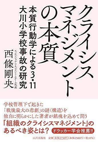 クライシスマネジメントの本質: 本質行動学による3.11 大川小学校事故の研究