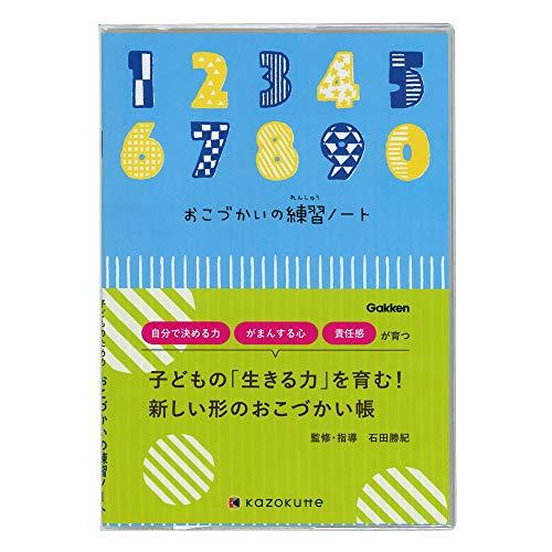 学研ステイフル おこづかい帳 kazokutte おこづかいの練習ノート 数字 D08803