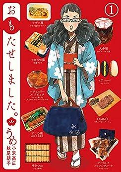[うめ(小沢高広・妹尾朝子)]のおもたせしました。 1巻: バンチコミックス