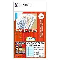 ヒサゴ インデックスラベル 12面 ブルー 3個セット