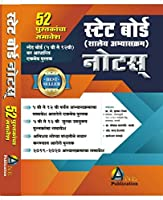 State Board Notes - Shaley Abhyaskram 52 Pustakanvar Adharit