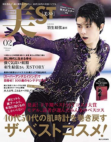 美ST(ビスト) 2020年 2月号 (美ST増刊)