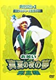 内村プロデュース 劇団プロデュース旗揚げ公演 お笑い真夏の夜の夢 完全版[DVD]