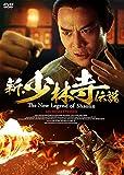 新・少林寺伝説 HDリマスター版[DVD]