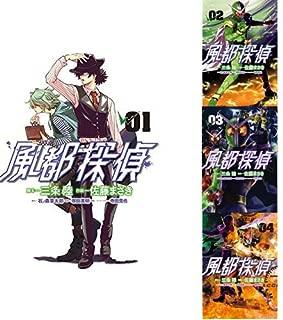 風都探偵 1-4巻 新品セット (クーポン「BOOKSET」入力で+3%ポイント)