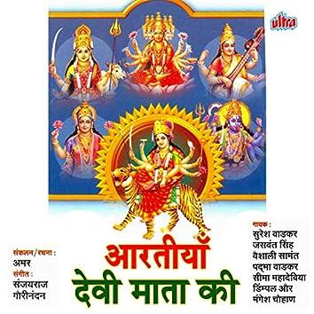 Aartiya Devi Mata Ki