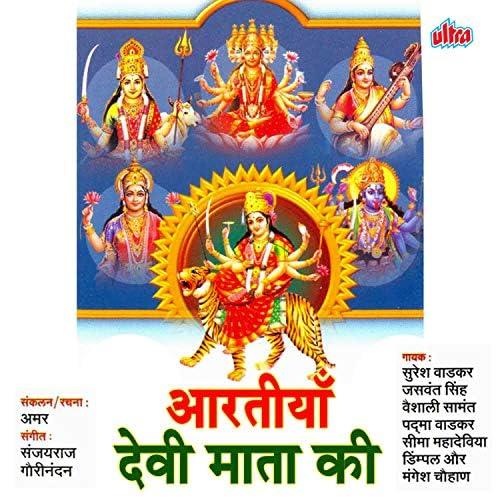 Seema, Vaishali Samant, Mangesh Chauhan, Jasvant Singh, Dimple, Mangesh, Suresh Wadkar, Kavita Poudwal & Padma Wadkar