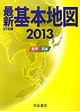 最新基本地図―世界・日本〈2013〉