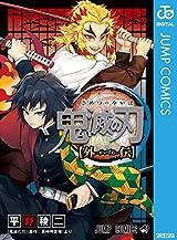 鬼滅の刃 外伝 (ジャンプコミックスDIGITAL) Kindle版