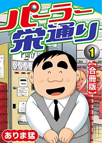 パーラー栄通り【合冊版】(1) (ヤング宣言)