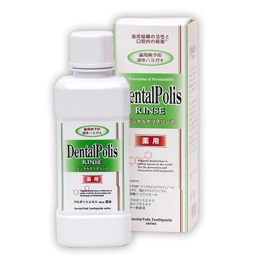 洗うペア適応的デンタルポリスリンス(DentalPolis RINSE) 300ml