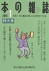 1月 特大湯たんぽ年明け号 No.379