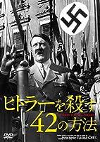 ヒトラーを殺す42の方法 [DVD]