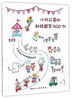 小巧可爱的刺绣图案500例